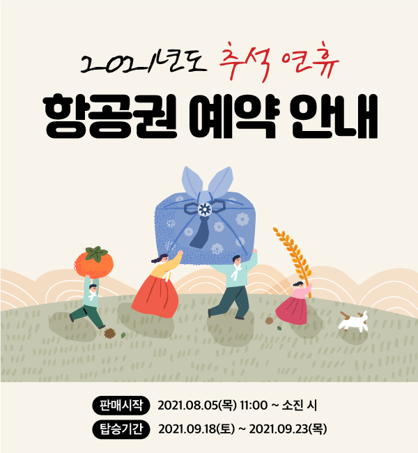 2021 추석연휴 항공권 예약 안내