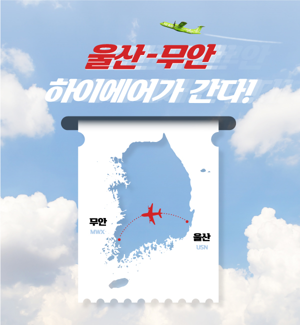 울산-무안 신규취항 안내