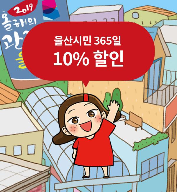 울산시민 10% 상시 할인 (공시운임 기준)